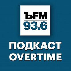 Творческий коллектив программы «Overtime: другой эфир» - О российской экономике и ее особенностях