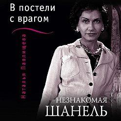 Наталья Павлищева - Незнакомая Шанель. «В постели с врагом»