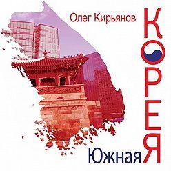 Олег Кирьянов - Южная Корея