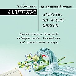 Людмила Мартова - «Смерть» на языке цветов
