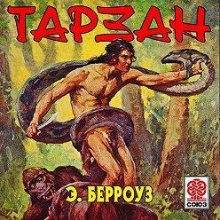 Эдгар Берроуз - Тарзан