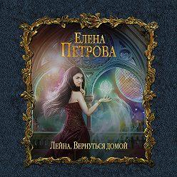 Елена Петрова - Вернуться домой