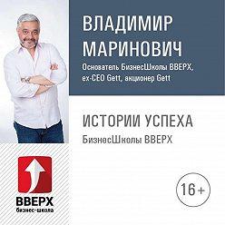 Владимир Маринович - Как женщине создать свое дело, каким бизнесом заняться