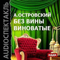 Александр Островский - Без вины виноватые (спектакль)