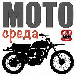 Олег Капкаев - Мото-жизнь мото-сообщества в полном разгаре! МОТОБРАТАН на МОТОРАДИО.