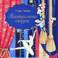 Илзе Лиепа - Театральные сказки
