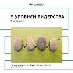 Smart Reading - Ключевые идеи книги: 5 уровней лидерства. Джон Максвелл