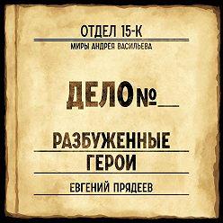 Евгений Прядеев - Разбуженные герои