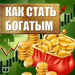 Майкл Коллинз - Как стать богатым