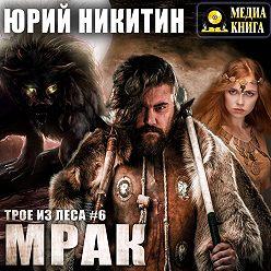 Юрий Никитин - Мрак