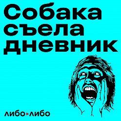 Егор - Вы вымещаете злость на трупах? Даша, патологоанатом
