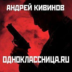 Андрей Кивинов - Одноклассница. ru