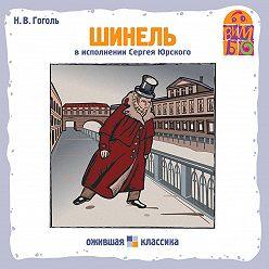 Николай Гоголь - Шинель