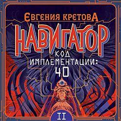 Евгения Кретова - Навигатор. Код имплементации: 40. Часть 2