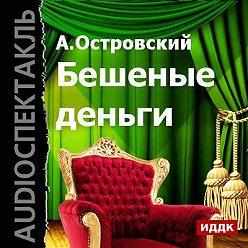 Александр Островский - Бешеные деньги (спектакль)