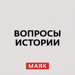 Андрей Светенко - История наказывает за невыученные уроки