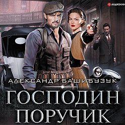 Александр Башибузук - Эмигрант. Господин поручик