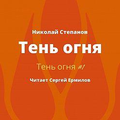 Николай Степанов - Тень огня