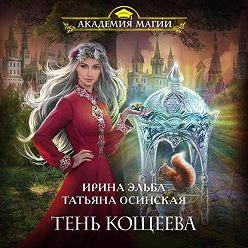 Ирина Эльба - Тень Кощеева
