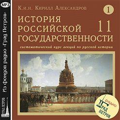Кирилл Александров - Лекция 11. Сословия домонгольской Руси