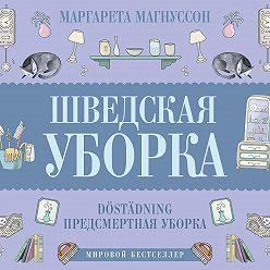 Маргарета Магнуссон - Шведская уборка. Новый скандинавский тренд Döstädning