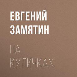 Евгений Замятин - На куличках