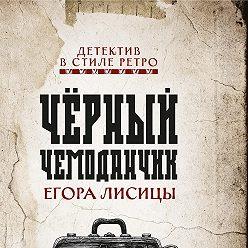 Лиза Лосева - Черный чемоданчик Егора Лисицы
