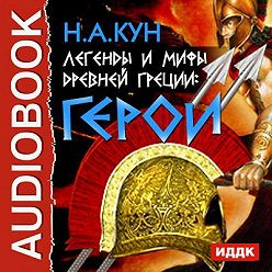 Николай Кун - Легенды и мифы древней Греции. Герои