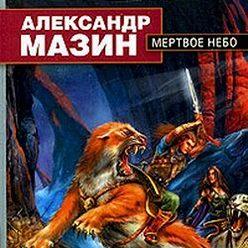 Александр Мазин - Мертвое Небо