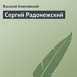 Василий Ключевский - Сергий Радонежский