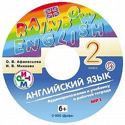 Ирина Михеева - Английский язык. 2 класс. Аудиоприложение к учебнику часть 1