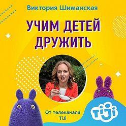 Виктория Шиманская - Учим детей дружить