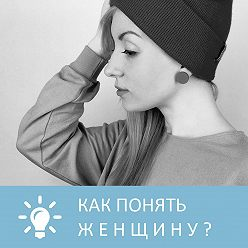 Петровна - Как понять женщину
