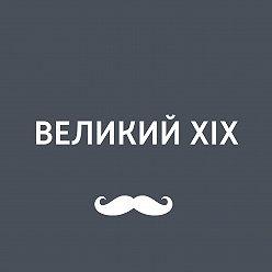 Игорь Ружейников - Золото русской поэзии XIX века