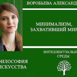 Александра Воробьева - Минимализм, захвативший мир
