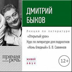 """Дмитрий Быков - Лекция «Открытый урок – """"Конь бледный"""" Б. Савинков»"""