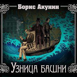 Борис Акунин - Узница башни