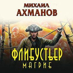 Михаил Ахманов - Флибустьер. Магриб