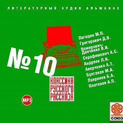 Сборник - Классика русского рассказа № 10