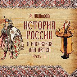 Александра Ишимова - История России в рассказах для детей. Выпуск 1