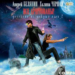 Андрей Белянин - Все арестованы!