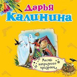 Дарья Калинина - Месть капризного призрака