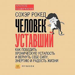 Светлана Хатемкина - Краткое содержание «Человек уставший. Как победить хроническую усталость и вернуть себе силу, энергию и радость жизни»