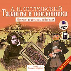 Александр Островский - Таланты и поклонники