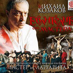 Mikhail Bulgakov - Евангелие от Мастера