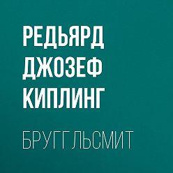 Редьярд Киплинг - Бруггльсмит