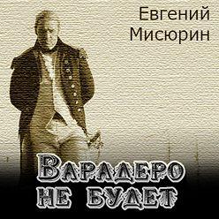 Евгений Мисюрин - Варадеро не будет