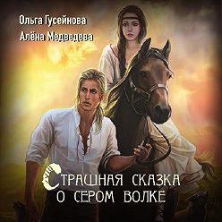 Алёна Медведева - Страшная сказка о сером волке