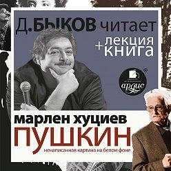 Дмитрий Быков - Пушкин. Ненаписанная картина на белом фоне