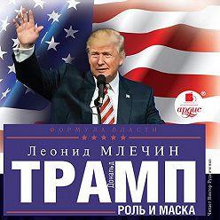 Леонид Млечин - Дональд Трамп: роль и маска